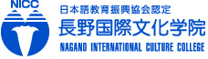 日本語教育振興協会認定 長野国際文化学院 Nagano International Culture Collage
